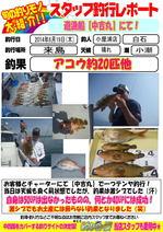 blog-20140621-koyaura-akou.jpg