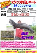 blog-20140623-shinshimo-kito.jpg