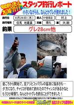 blog-20140626-toyooka-01.jpg
