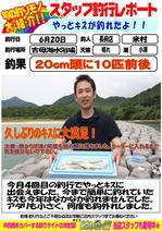 blog-choufu-20140620-yonemura.jpg