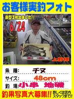 blog-choufu-20140624-uenosama.jpg