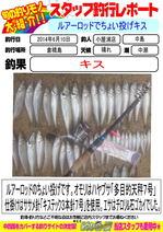 news-20140611-koyaura-kisu01.jpg