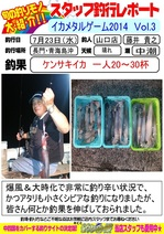 20140723-yamaguchi-fujii.jpg