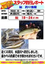 blog-2014 0728-honten-ayu .jpg