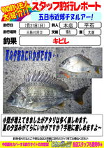 blog-2014 0729-honten-tinu.jpg