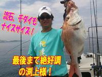 blog-20140611-ooshimaoki-madai-yuuyuu19.jpg