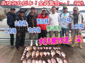 blog-20140611-ooshimaoki-madai-yuuyuu23.jpg