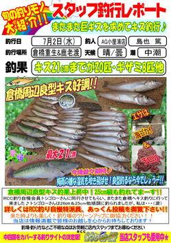 blog-20140702-kurahashi-kisu3.jpg
