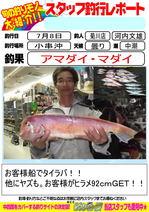blog-20140708-kikugawa-madai.jpg