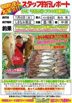 blog-20140708-nakayoshimaru-akou&madai3.jpg