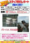 blog-20140709-shinshimo-ikeda2.jpg