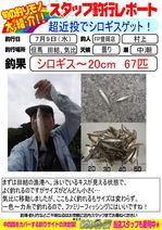 blog-20140709-toyooka-01.jpg