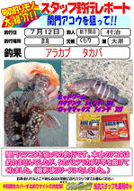 blog-20140712-shinshimo-murati.jpg