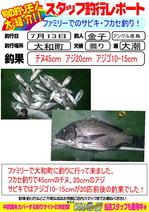 blog-20140713-hikoshima-tinujpg.jpg