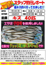 blog-20140713-honten-konisi-kisu.jpg