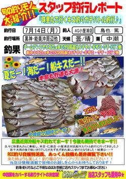 blog-20140714-jyurimaru-funekisu3.jpg