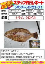 blog-20140714-toyooka-01.jpg