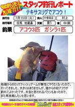 blog-20140715-toyooka-01.jpg