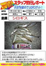 blog-20140718-toyooka-01.jpg
