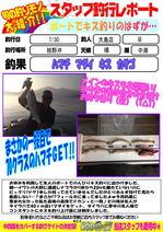 blog-20140730-ooshimaten-01.jpg