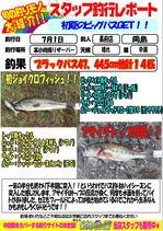blog-choufu-20140701-okajima.jpg