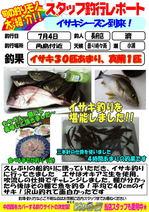 blog-choufu-20140704-watari.jpg