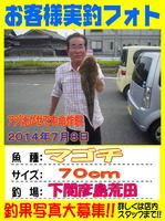 blog-choufu-20140708-arata.jpg