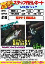 blog-choufu-20140711-watari.jpg