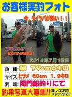 blog-choufu-20140715-fujimoto.jpg