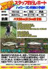 blog-choufu-20140715-okajima.jpg