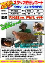 blog-choufu-20140718-watari.jpg