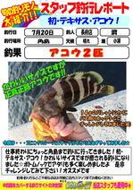 blog-choufu-20140720-watari.jpg