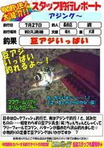 blog-choufu-20140727-2-watari.jpg