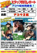 blog-choufu-20140727-watari.jpg