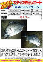 news-20140717-koyaura-itnu01.jpg