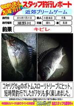 news-20140721-koyaura-itnu01.jpg