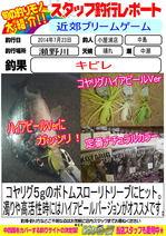 news-20140723-koyaura-itnu01.jpg