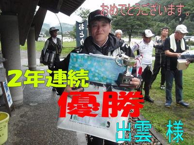blog-2014-ayu-izumo.jpg
