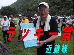 blog-20140-honten-ayu-lacky kondou.jpg