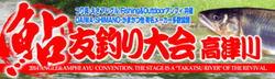 blog-20140-honten-ayu-logo.jpg