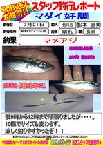 blog-20140721-kikugawa-aji.jpg