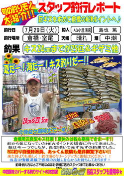 blog-20140729-muroo-kisu22.jpg
