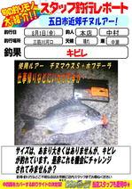 blog-20140802-honten-nakamura tinu.jpg