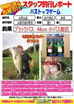 blog-20140809-shinshimo-kitou.jpg
