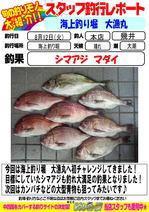 blog-20140813-honten-tairyoumaru.jpg