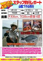 blog-20140815-shinshimo-ikeda6.jpg