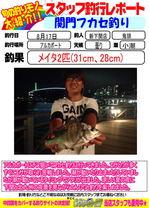 blog-20140817-shinshimo-kitou.jpg
