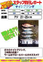 blog-20140826-ooshima-01.jpg