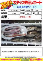 blog-2014730-niho-a.jpg