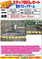 blog-2014804-shinshimo-kitou.jpg